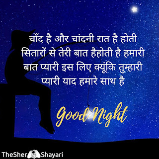 good night quotes in hindi for whatsapp download