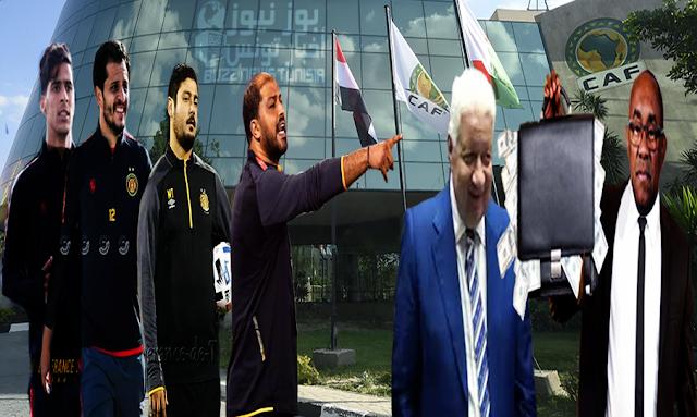 ألاعيب الاتحاد الافريقي 'الكاف' ضد الترجي تتواصل وتسلط عقوبات قاسية على اللاعبين والإطار الفني قبل 48 ساعة من مباراة الزمالك