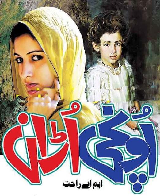 unchi-urhaan-pdf-download