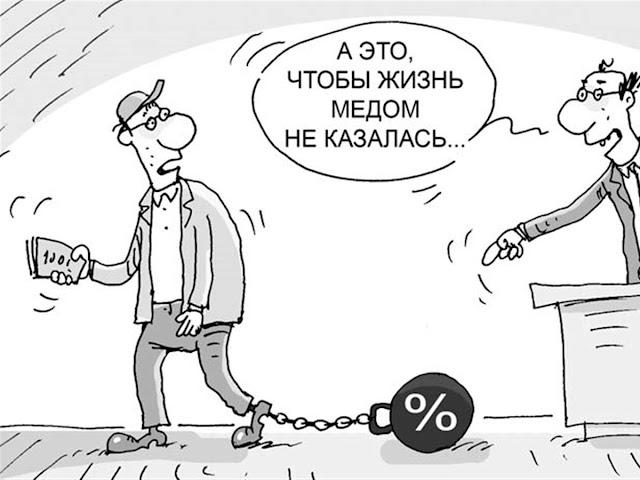 По статистике у каждого пятого россиянина 3 и более кредита