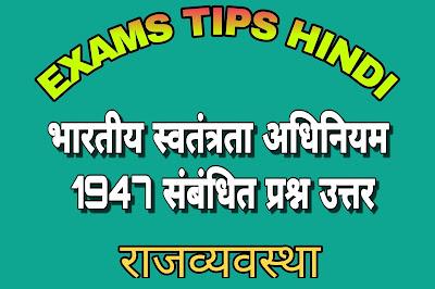 The Indian Independence Act 1947, भारतीय स्वतंत्रता अधिनियम 1947 संबंधित प्रश्न उत्तर