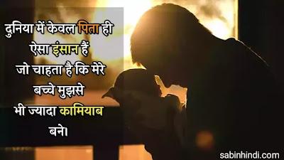 fathers day shayari in hindi