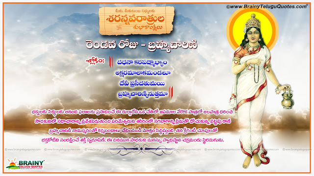 Here is Brahmacharini mata devi navaratri 2nd day quotes information in telugu, Best vijayadashami Quotes information wallpapers greetings pictures images poems shayari in telugu english tamil kannada bengali, happy dussehra Quotes information wallpapers greetings pictures images poems shayari in telugu english tamil kannada bengali, nice top dusara Quotes information wallpapers greetings pictures images poems shayari in telugu english tamil kannada bengali,Here is a Telugu Dusara Greetings and Wishes messages,Top Telugu language Wishes of Ravan Samhaar meaning in Telugu Language,Top Telugu Dusera Festival Wallpapers and Images,Cool Telugu language 2015 Dussehra Wishes Cool Greetings Images,Inspiring Dasara Wishes and Vijayadasami Messages in Telugu Language, Happy Dusera Family Wishes and Celebrations Images and Greetings,2015 Happy Dussehra Telugu Quotes Wishes Messages Best Ravan Images in Telugu,Navratri Mata brahmacharini Ki Puja,Pratham Durga Avatar-Ma brahmacharini,brahmacharini story,bala tripura sundari,brahmacharini devi navaratri second day information in telugu,bala tripura sundari,brahmacharini devi pardhanalu in telugu,bala tripura sundari,brahmacharini devi poems in telugu,bala tripura sundari,brahmacharini devi kavithalu wishes in telugu, Durga Sharannavaratri, Navaratri, Hindu goddess durga maa images wallpapers pictures quotes poems in telugu,bala tripura sundari at vijayawada navaratri second day information in telugu,brahmacharini devi at srisailam navaratri second day information in telugu