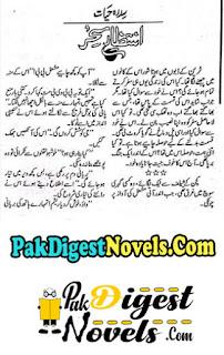 Intizar E Sehar Novel By Sidra Hayat