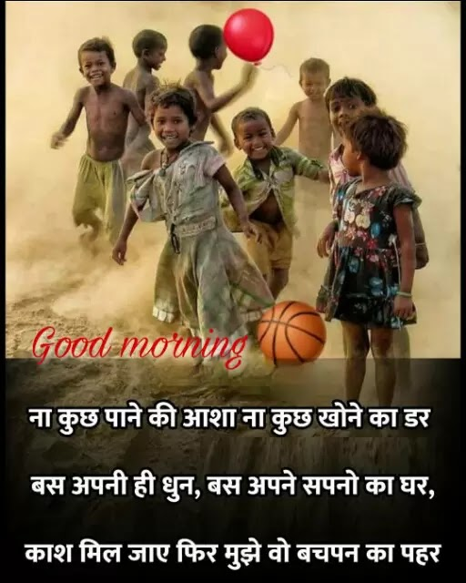 111+ Hindi Good Morning Quotes Images Photo Download