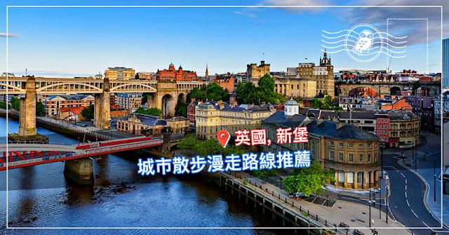 【北英格蘭自助】Newcastle 新堡城市漫步旅行路線