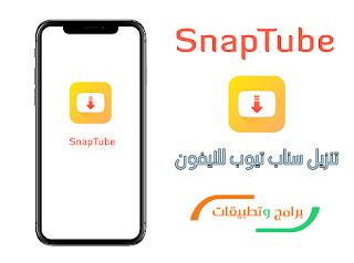 SnapTube ios