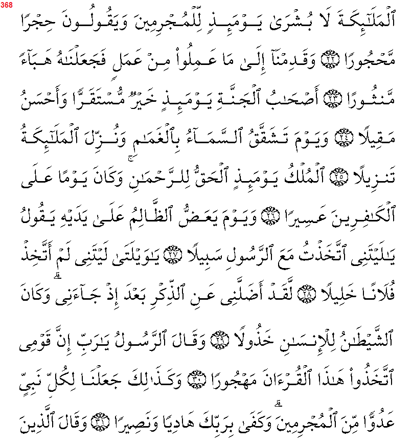 تفسير الآية 25 إلى 35 من سورة