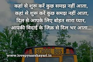 shayari on farewell in hindi