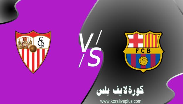 مشاهدة مباراة برشلونة وإشبيليه بث مباشر اليوم بتاريخ 27-02-2021 في الدوري الاسباني