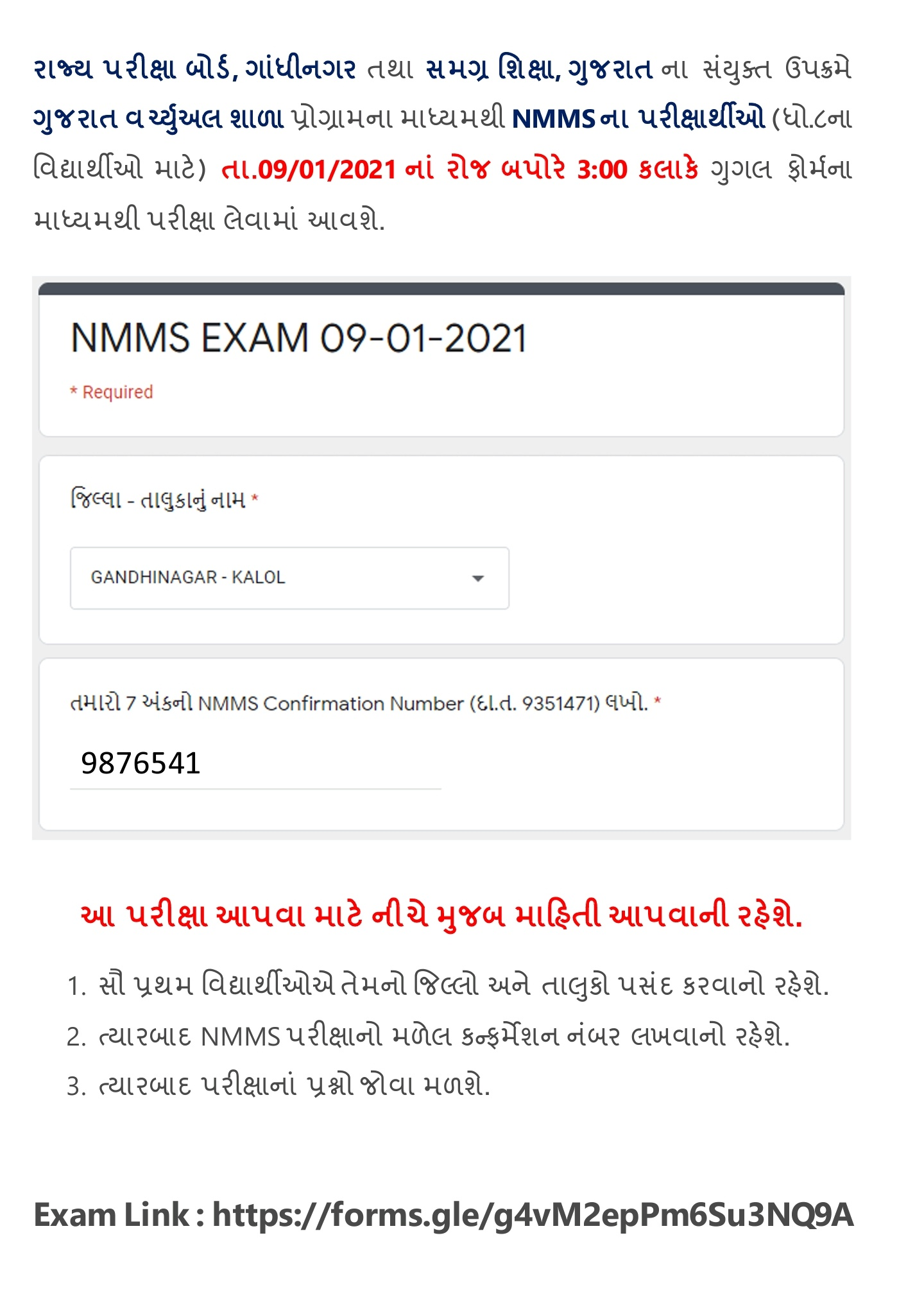 http://www.pravinvankar.in/2021/01/nmms-examinees-are-requested-to-report.html