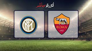 مشاهدة مباراة انتر ميلان وروما بث مباشر 20-04-2019 الدوري الايطالي