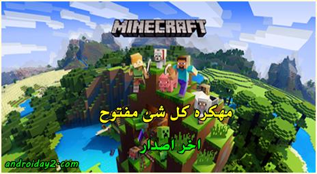 تحميل لعبة ماين كرافت Minecraft  للاندرويد مهكره برابط مباشر