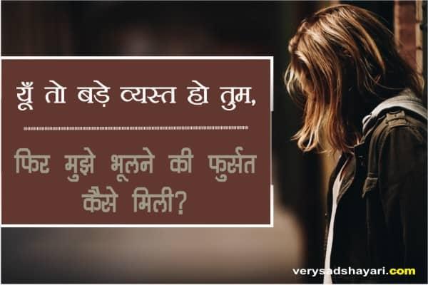 भूलने की फुर्सत कैसे मिली? - Sad Shayari
