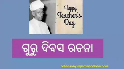 Guru Divas Rachana in Odia | Teachers Day Essay in Odia