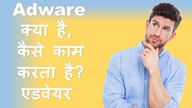 Adware in Hindi