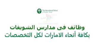 وظائف مدارس الشويفات الدولية
