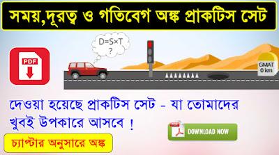 Math in Bengali Question Answer | অঙ্ক বাংলা পিডিএফ | পাটিগণিত অঙ্ক | Examboi