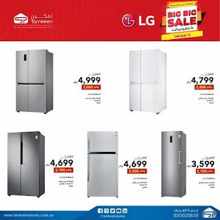 عروض وتخفيضات ال جي LG الكبرى من شركة تمكين
