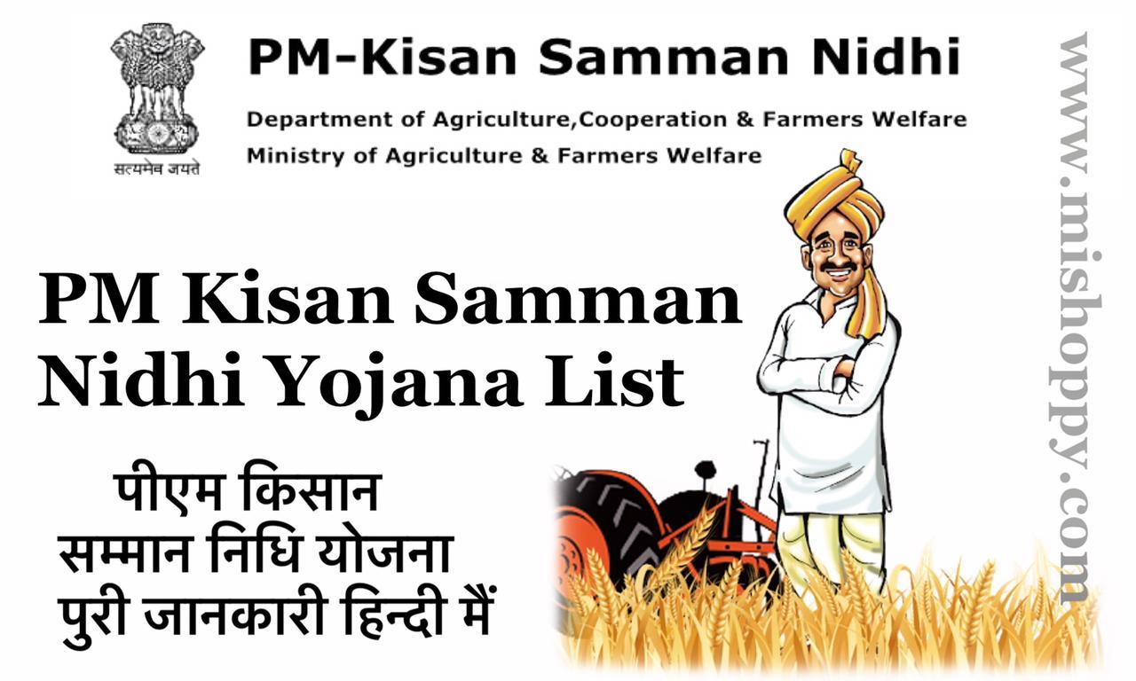 PM Kisan Samman Nidhi Yojana List Online Registration Form
