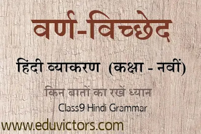 कक्षा - नवीं - हिंदी व्याकरण - वर्ण-विच्छेद (CBSE Class 9 Hindi Grammar - Varn Viched)(#eduvictors)(#class9Hindi)