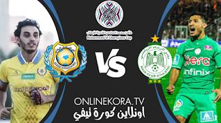 مشاهدة مباراة الإسماعيلي والرجاء الرياضي بث مباشر اليوم 11-01-2021 في كأس العرب