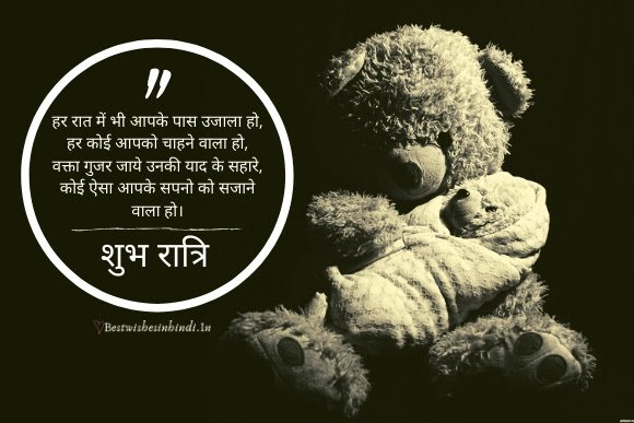 good night images teddy bear, good night images for whatsapp free download