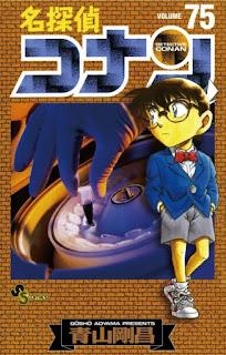 名探偵コナン コミック 第75巻 | 青山剛昌 Gosho Aoyama |  Detective Conan Volumes