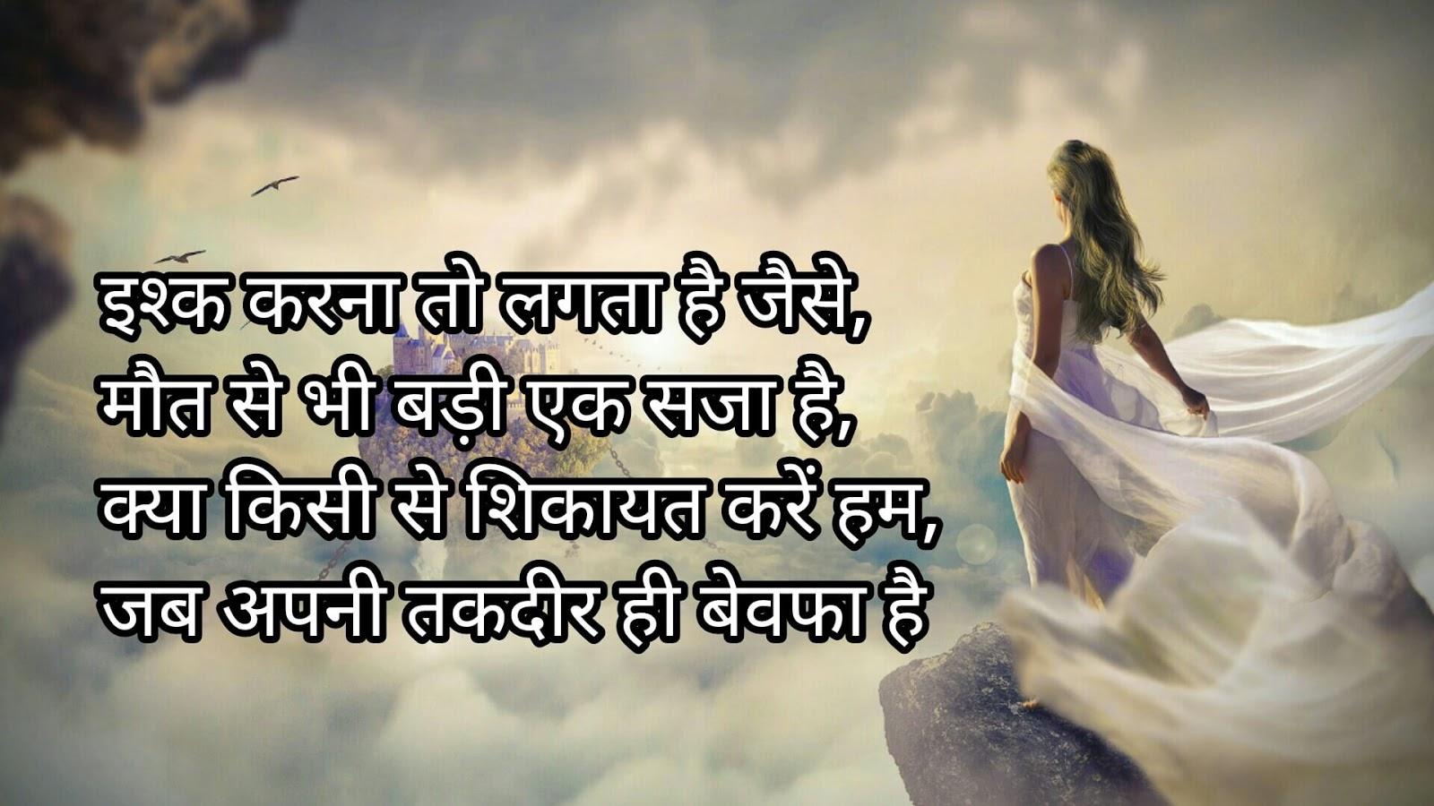 Sharechat Love Shayari