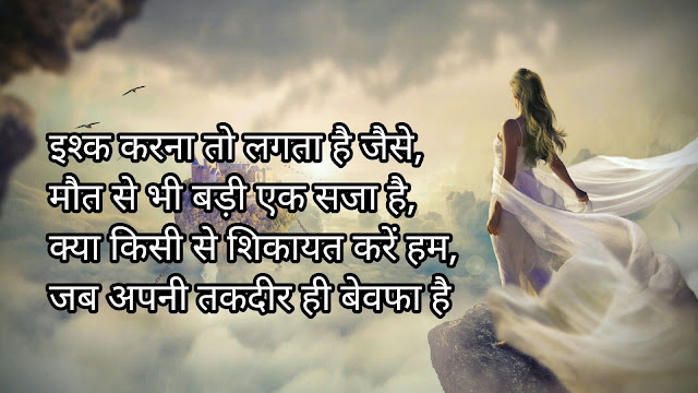 Sharechat Love Shayari | Shayari Wala Photo Download