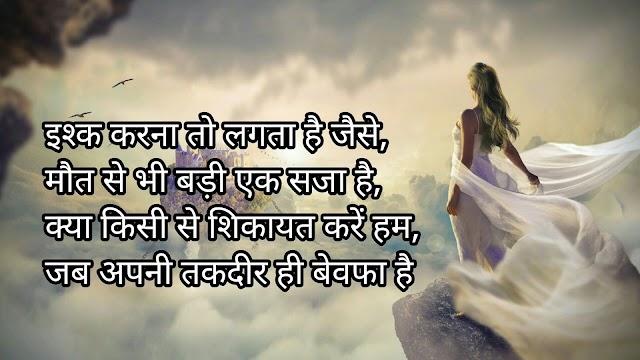 Sharechat Love Shayari | Shayari Wala Photo Download