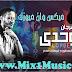 مهرجان لوحدي - علاء فيفتي و حتحوت MP3 2018 على موقع ميكس وان ميوزك