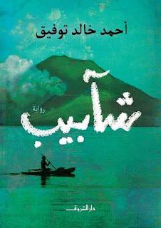 تحميل وقراءة  رواية شاَبيب أحمد خالد توفيق