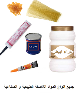 افضل مواد اللصق الطبيعية  والصناعية-الغراء الابيض,السيلكون,الكولا,السوبر جلو, الغراء الحمصي, الغراء الجيلاتيني