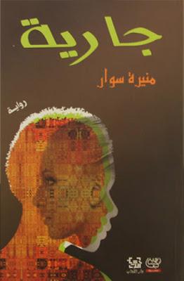 رواية جارية للكاتبة البحرينية منيرة سوار