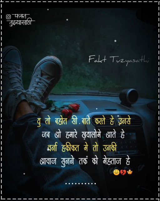 friends quotes in marathi sad shayari