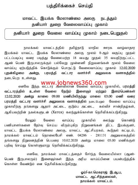 Paramathi, Namakkal Private Job Fair on 12th February 2020