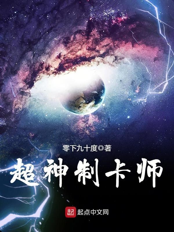 Review truyện Chế Tạo Siêu Huyền Huyễn Thế Giới
