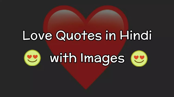 25+ Latest Love Quotes In Hindi With Images
