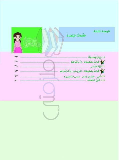 توزيع منهج اللغة العربية للصف السادس الإبتدائى ترم أول 2017/2018