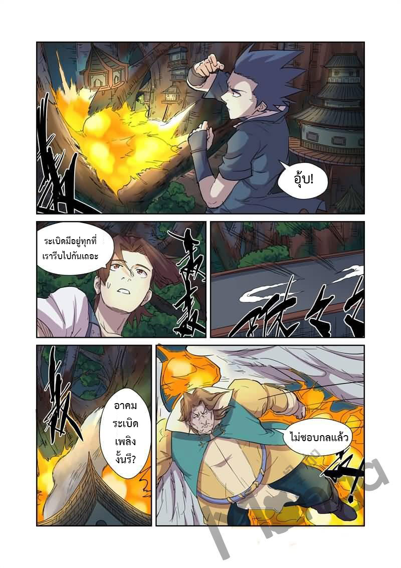 Tales of Demons and Gods ตอนที่ 169 หน้า 8