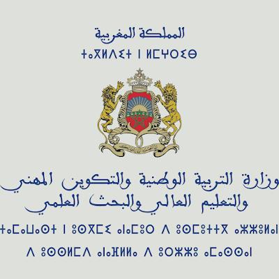 بلاغ وزارة التربية الوطنية لأمهات وآباء وأولياء التلاميذ