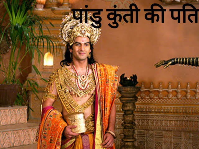 कुंती कौन थी, कुंती के परिवार कौन थे। kunti kaun thhi, kunti ke parivar kaun thhe