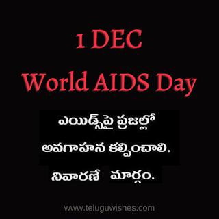 aids day slogans in telugu