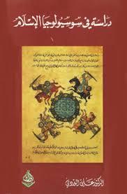 تحميل كتاب دراسة في سوسيولوجيا الإسلام pdf د/علي الوردي
