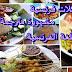 اسماء اكلات فرنسية مشهورة مترجمة للعربية - تعليم اللغة الفرنسية