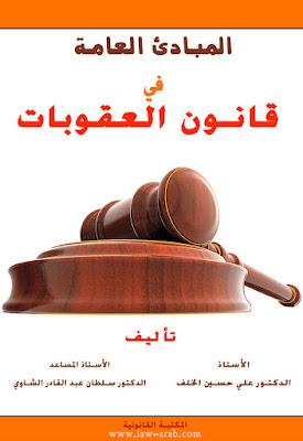المبادئ العامة في قانون العقوبات
