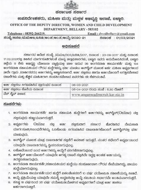 WCD Ballari Worker & Helper Recruitment 2021