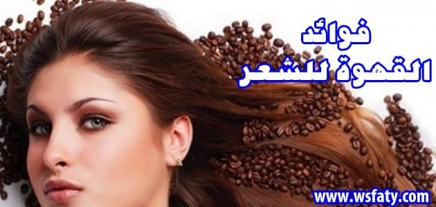 فوائد القهوة للشعر الجاف