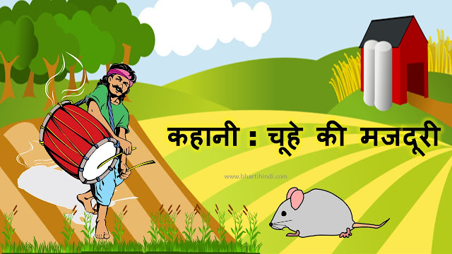 Mouse Story in Hindi